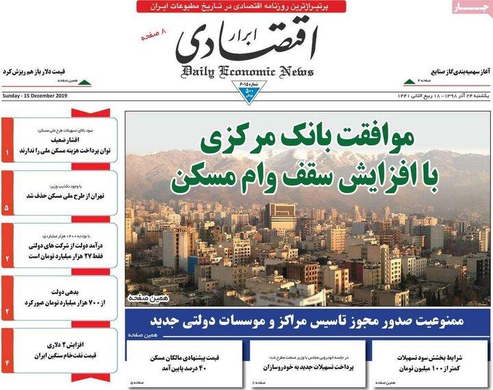 صفحه اول روزنامههای اقتصادی 24 آذر 1398