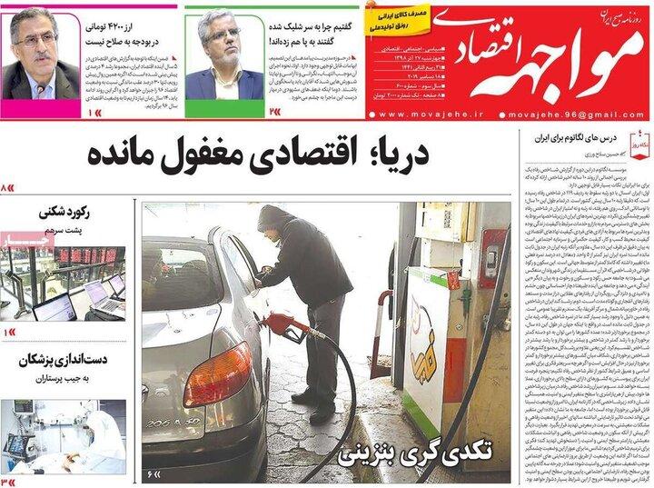 صفحه اول روزنامه های اقتصادی 27 آذر 1398