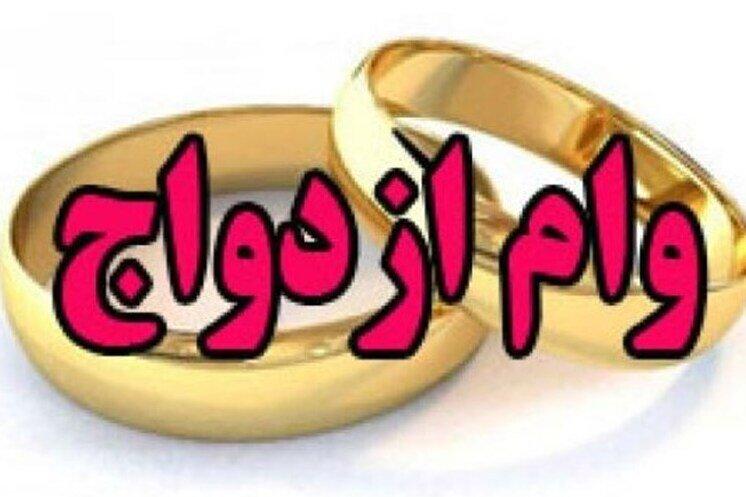 ۳۸۱ میلیارد تومان وام ازدواج به زوج های زنجانی پرداخت شد