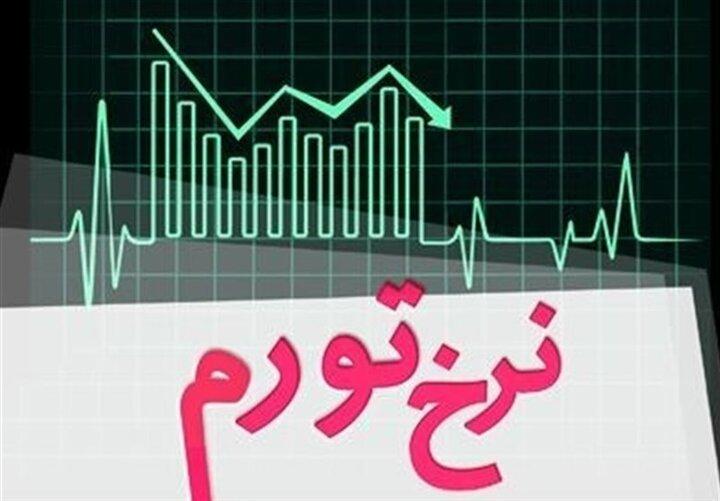 نرخ تورم در استان سمنان به ۳۵.۴ درصد رسید