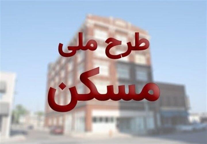ثبت نام مرحله دوم طرح ملی مسکن تهران از فردا آغاز می شود