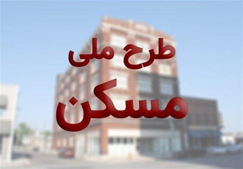 ثبتنام مرحله دوم طرح اقدام ملی مسکن استان تهران آغاز شد