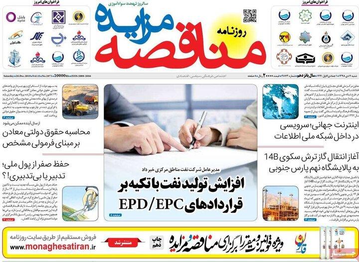 صفحه اول روزنامه های اقتصادی 7 دی 1398