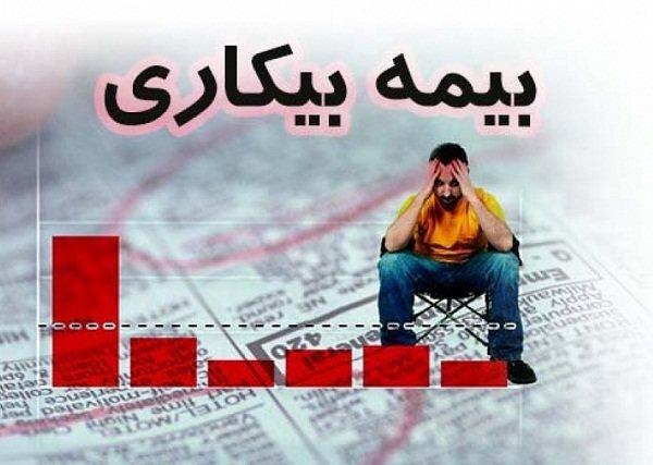 ۶۰۰۰ نفر زنجانی مشمول بیمه بیکاری شدند