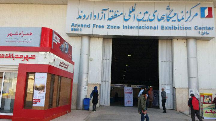 برگزاری نهمین نمایشگاه توانمندیهای خوزستان در منطقه آزاد اروند