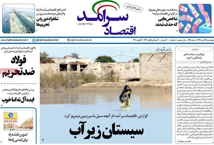 صفحه اول روزنامه های اقتصادی 26 دی 1398