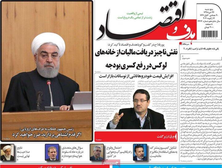 صفحه روزنامه های اقتصادی