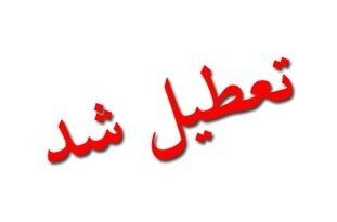 آرایشگاههای تبریز تا اطلاع ثانوی تعطیل شد/ برخورد جدی با متخلفان