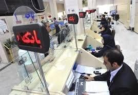 انجام معامله عملیات بازار باز در یک بانک و موسسه