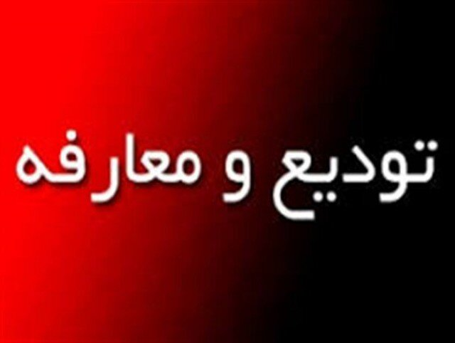 سرپرست جدید صمت استان سمنان معرفی شد/ خداحافظی با اسودی پس از ۷ سال