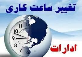 ساعت کار ادارات استان سمنان به حالت اول بازگشت