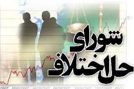 آغاز به کار مراجع حل اختلاف کارگری در استان قزوین