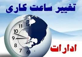 ساعات کاری ادارات استان سمنان تغییر کرد