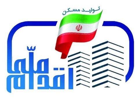 انجام ثبت نام طرح اقدام ملی مسکن در استان سمنان/ آغاز مرحله دوم از شنبه