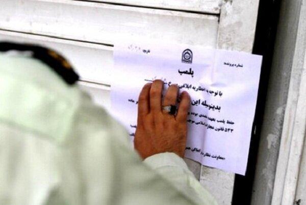 ۲۲واحد صنفی در زنجان پلمب شد