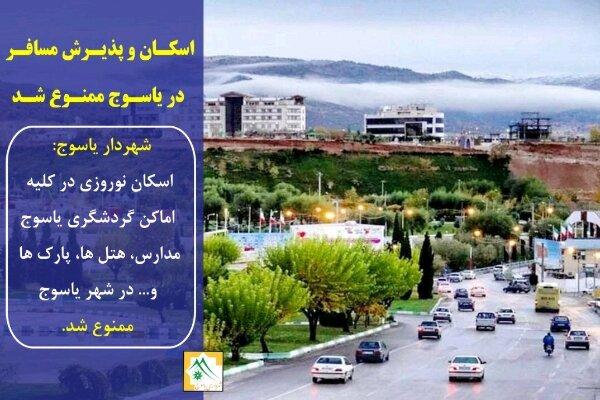 ممنوعیت اسکان و پذیرش مسافر در شهر یاسوج/ کاشت ۱۰ هزار درختچه