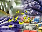 پرداخت ۹ هزار میلیارد ریال تسهیلات رونق تولید در فارس