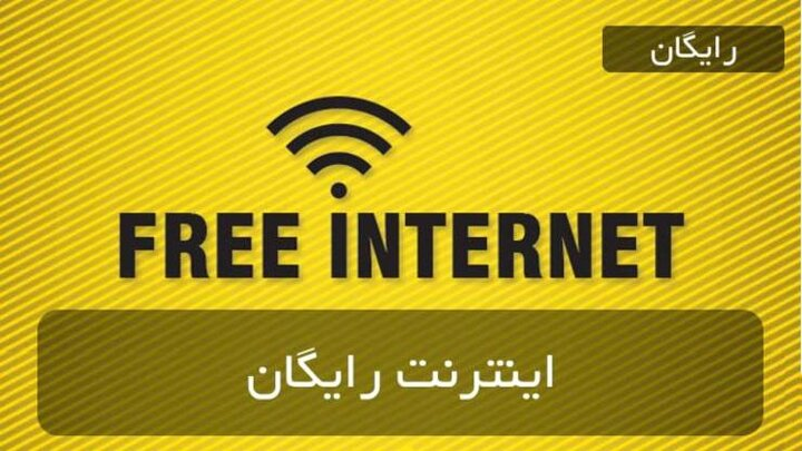 آخرین مهلت ثبتنام اینترنت رایگان دانشجویان و اساتید تا پایان امروز
