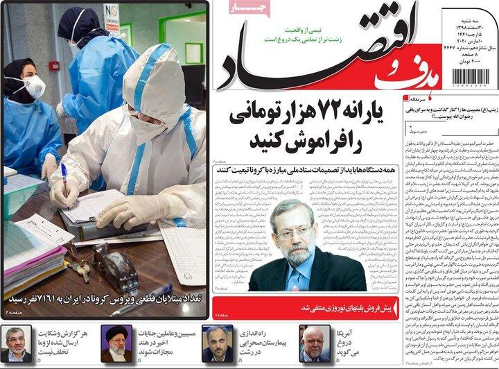 صفحه اول روزنامه