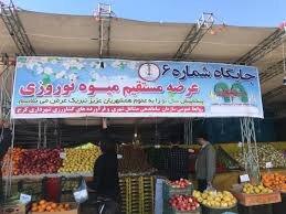 ۷ هزار تُن میوه شب عید در استان تهران میشود