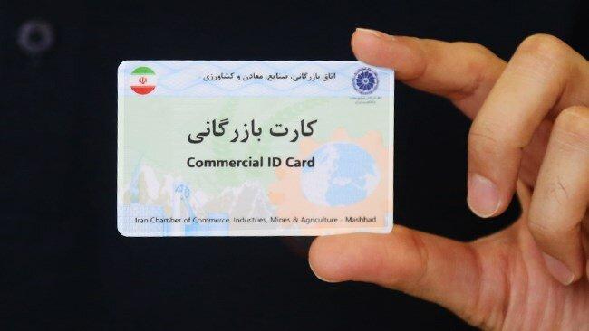 تمدید خودکار اعتبار کارتهای بازرگانی تا ۲۹ فروردین ۹۹
