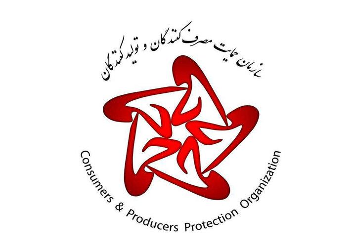 برگزاری بیش از ۱۰ هزار گشت بازرسی توسط سازمان حمایت