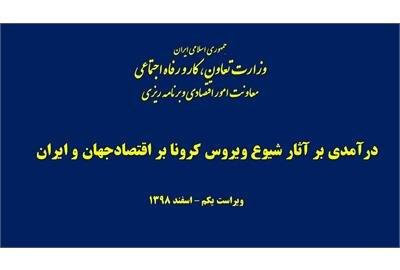 گزارش درآمدی بر آثار شیوع ویروس کرونا بر اقتصاد جهان و ایران