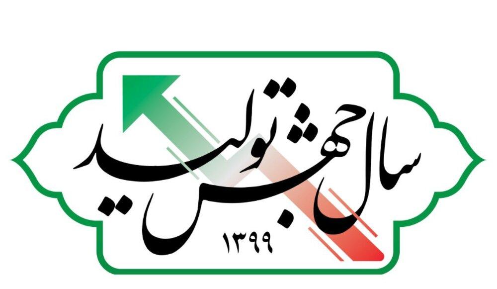 احیاء واحدهای صنعتی تعطیل تهران با جدیت ادامه خواهد یافت