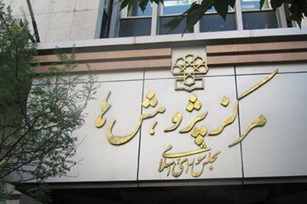 گزارش مرکز پژوهشهای مجلس درباره «طرح تسهیل صدور مجوزهای کسب و کار»