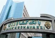 ۲۵ هزار میلیارد ریال تسهیلات توسط بانک کشاورزی آذربایجان غربی پرداخت شد