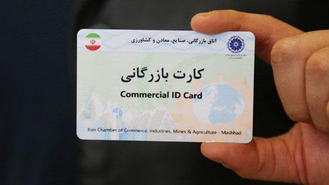 موافقت وزارت صنعت با تمدید خودکار کارتهای بازرگانی تا پایان اردیبهشت