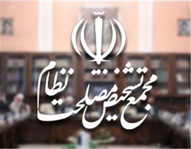 گزارش بازنگری در سیاستهای اصل ۴۴ به مجمع تشخیص ارسال میشود