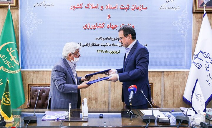 امضای تفاهم نامه همکاری برای تسریع در صدور اسناد مالکیت اراضی کشاورزی