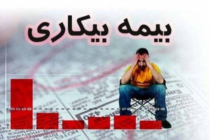 کاهش ۳۰۸ نفری بیمه بیکاری در زنجان