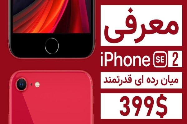 معرفی گوشی جدید اپل/ SE2020 رونمایی شد
