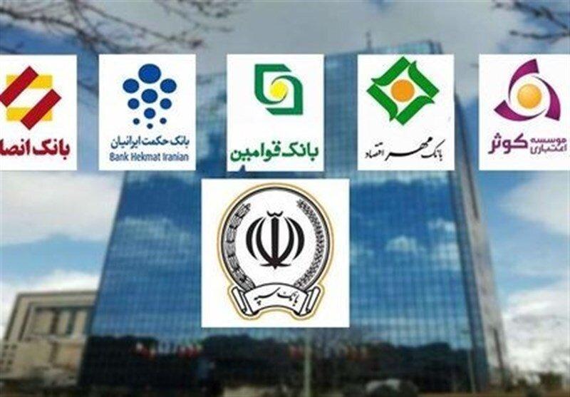 افزایش توانگری مالی بانکها با ادغام در بانک سپه