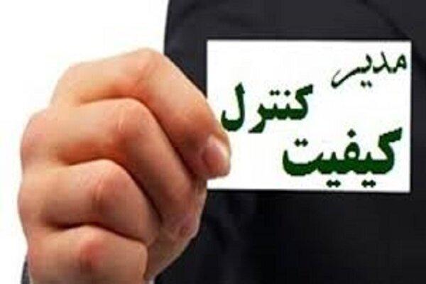 فعالیت ۴۱۶ مدیر کنترل کیفیت در واحدهای تولیدی و خدماتی استان همدان