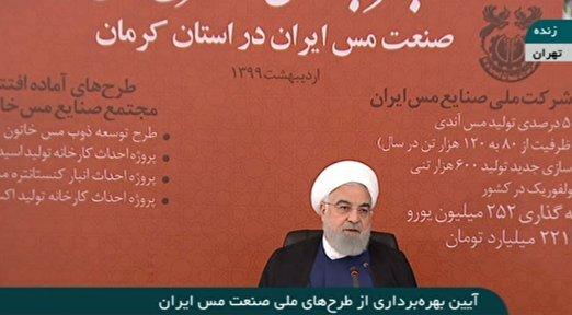 طرحهای ملی صنعت مس ایران بهرهبرداری رسید