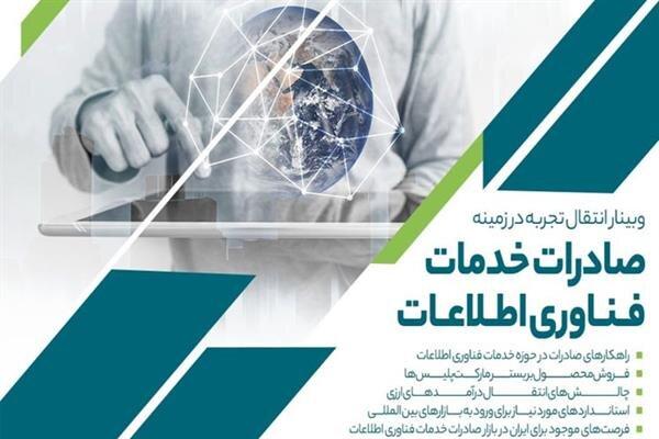 صادرکنندگان خدمات فناوری اطلاعات توانمند میشوند