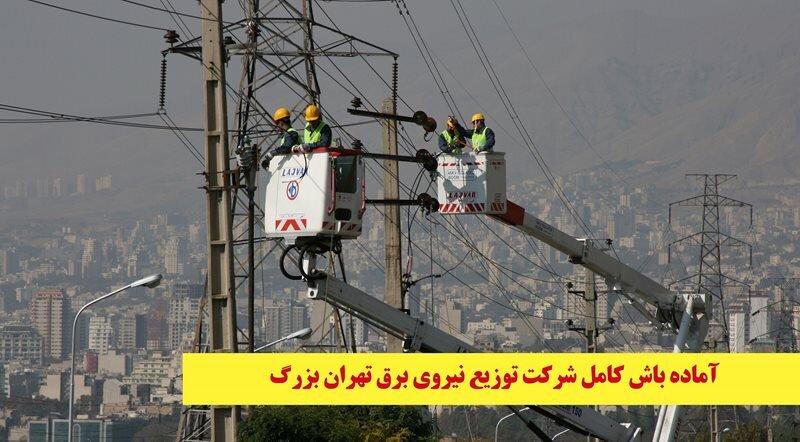 پایداری کامل شبکه توزیع برق تهران بزرگ