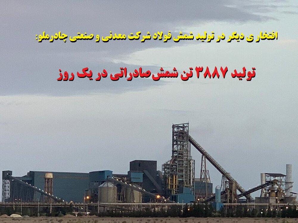رکورد تولید روزانه شمش فولادی در چادرملو شکسته شد