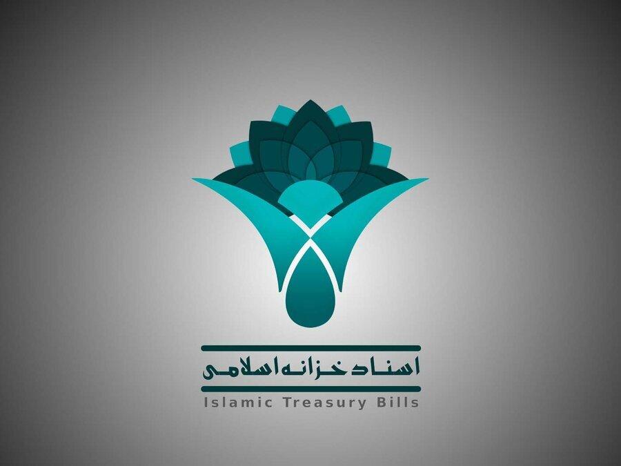 عرضه اولیه اسناد خزانه اسلامی در نماد (اخزا۹۰۸۱) در فرابورس