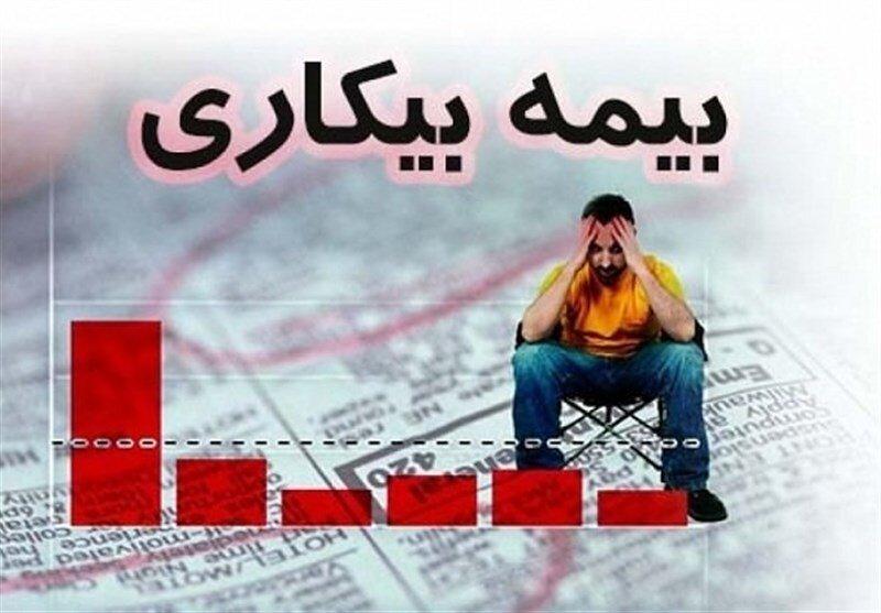 ۸هزار زنجانی برای دریافت بیمه بیکاری به تامین اجتماعیمعرفی شدند