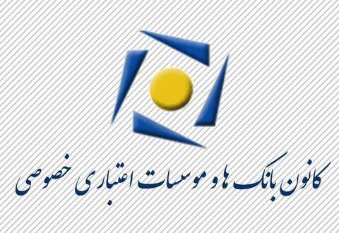 چگونگی خدمترسانی بانکها و موسسات اعتباری خصوصی اعلام شد