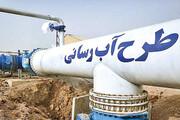 افتتاح پروژه آبرسانی به محلات عشایری شهرستان زیرکوه