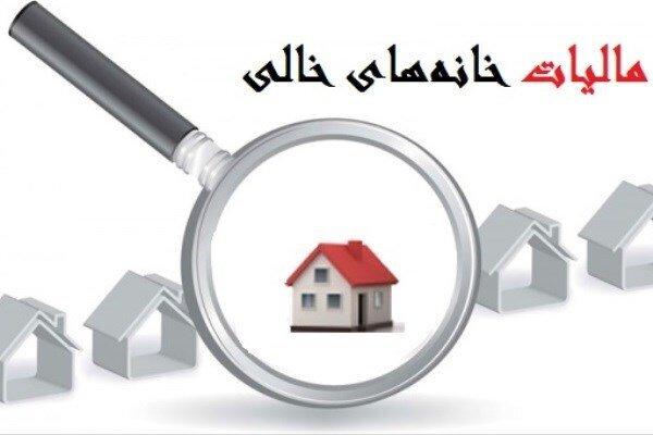 طرح مالیات بر خانههای خالی با جدیت پیگیری و اجرا شود
