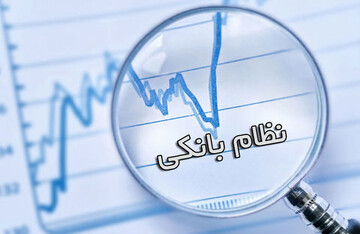 اصلاح نظام بانکی لازمه جهش تولید است