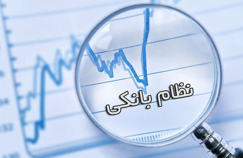 حرکت درست در اصلاح ترازنامه بانکها| ۳ مزیت تامین مالی با «ریپو»