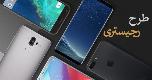 اطلاعیه گمرک درباره متقاضیان ثبت گوشی تلفن همراه