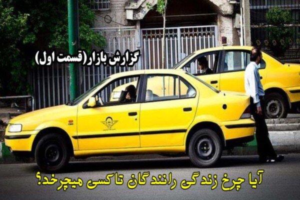 آیا چرخ زندگی رانندگان تاکسی می چرخد؟